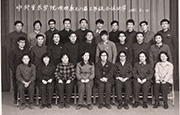 Class of '78 photo, taken in 1981. Provided by Liu Sola.